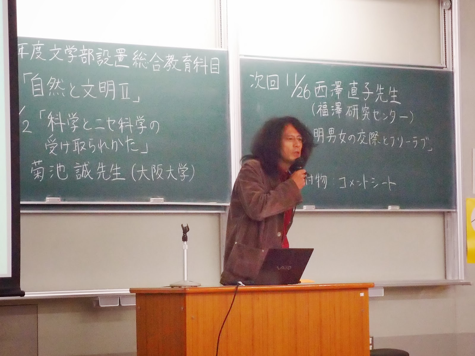 菊池誠先生(11月12日)/授業風景