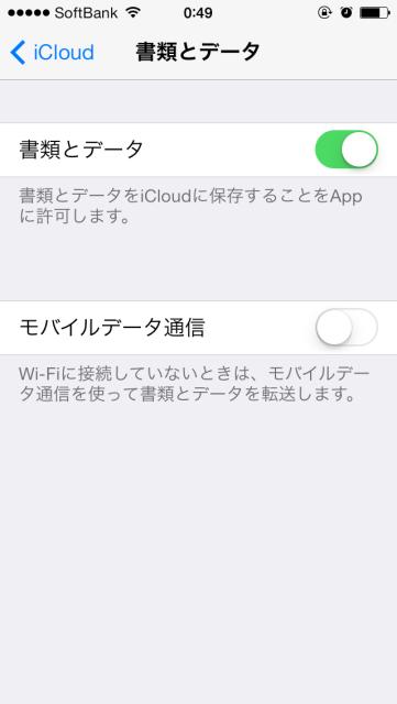 「設定」→「iCloud」→「書類とデータ」