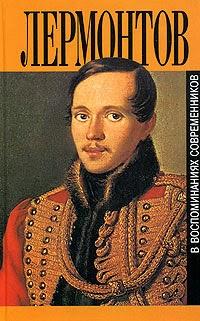 Mijaíl Y. Lérmontov