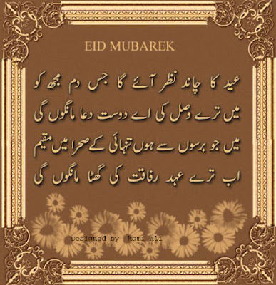 sad-eid-poetry-pics-cards2