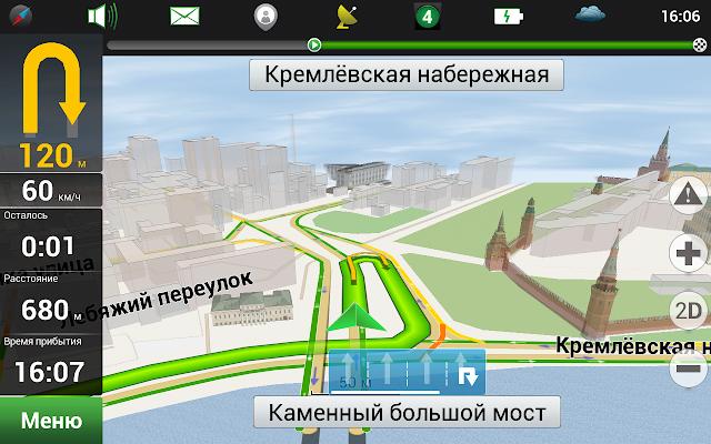 www.poegosledam.ru :: Навител Навигатор / Navitel Navigator () Android
