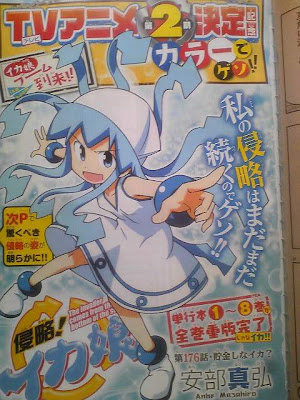 Shinryaku Ika Musume Anime second season