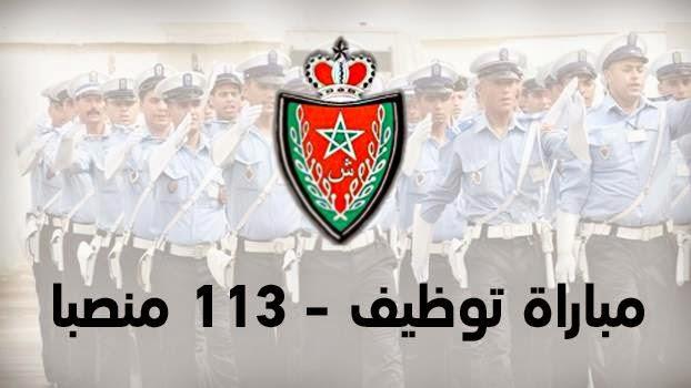 مباراة لتوظيف 113 منصبا بالمديرية العامة للأمن الوطني