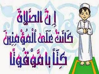 الإسلامية كيفية المحافظة على الصلاة إن الصلاة من أعظم الأعمال بعد الإيمان بالله