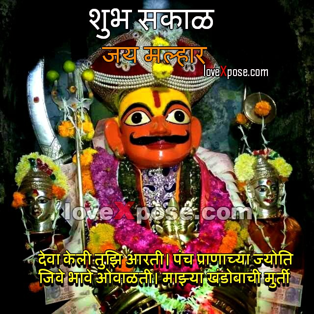 Kahandoba Malhar good morning