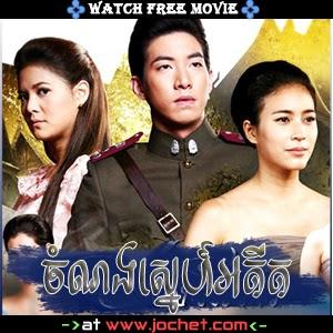 Buang Wan Waan | Chorm Nong Sneh Adet-[14Ep End]