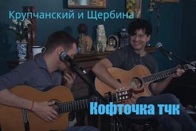 Крупчанский и Щербина. Песня «Кофточка тчк»