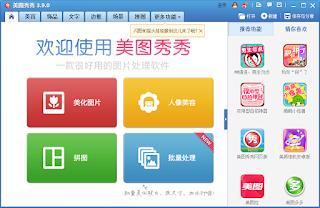 美圖秀秀免安裝中文版,免費照片修圖、圖片處理軟體、圖片馬賽克、皮膚美白功能