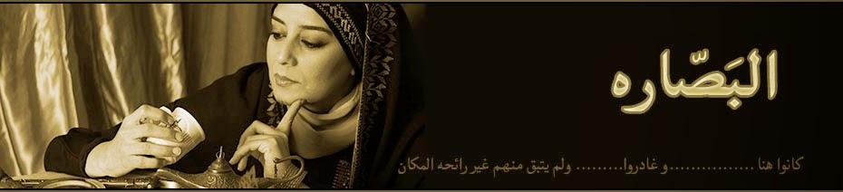 البصّاره - مدونه لسالى سليمان