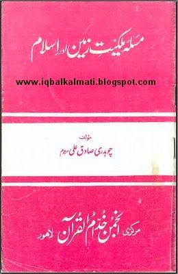 Masla Milkiyat-e-Zamin Aur Islam