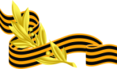 Георгиевская ленточка вокруг лавровой ветки