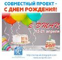 """СП """"С Днем Рождения"""" 2 этап"""
