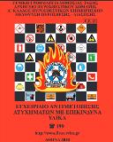 Εγχειρίδιο Αντιμετώπισης Ατυχημάτων με Επικίνδυνα Υλικά