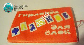 Гирлянда флажков для ёлок СССР советская