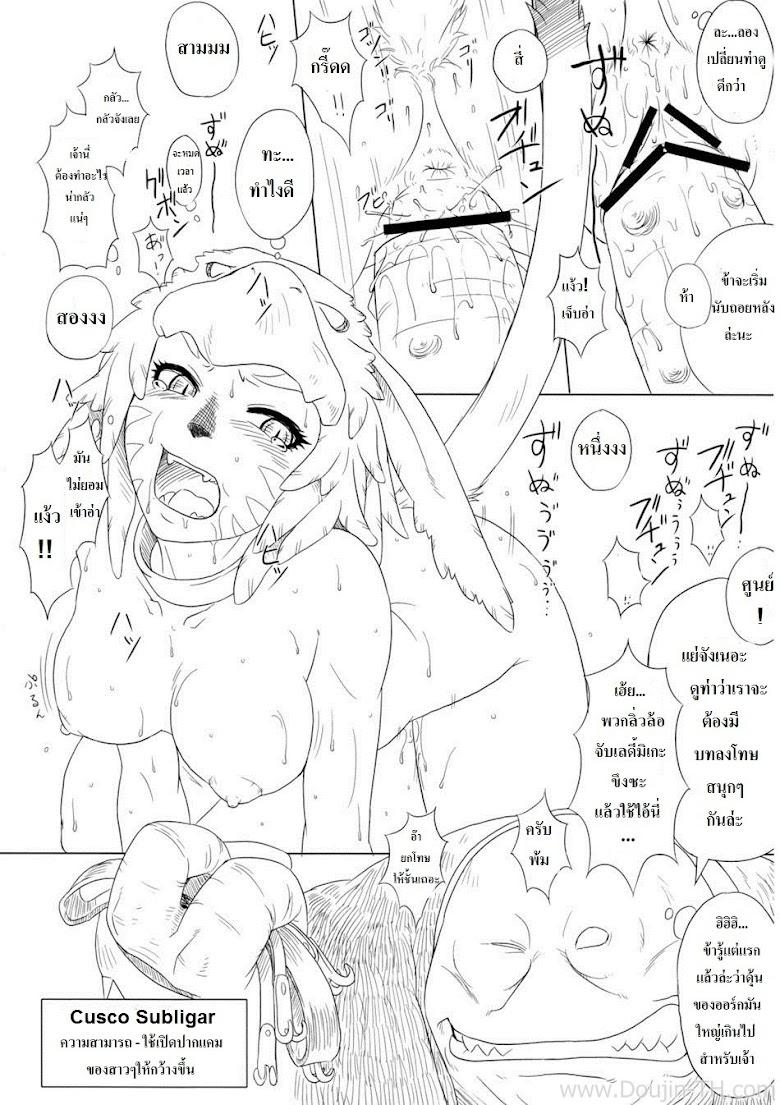 ออคป่ากินแมวน้อย - หน้า 16