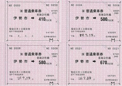 JR東海 常備軟券乗車券2 伊勢市駅 金額式