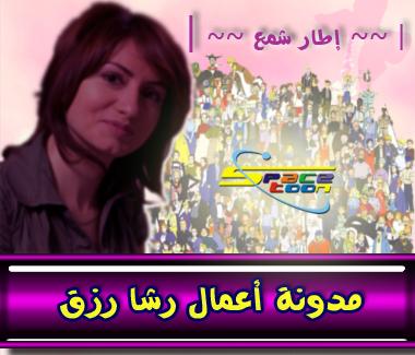 Rasha Rezq Blog