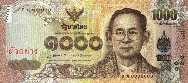 ธนบัตร1000 บาทแบบใหม่