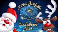 ΠΛΑΝΗΤΙΚΕΣ ΔΙΕΛΕΥΣΕΙΣ ΔΕΚΕMΒΡΙΟΣ 2018