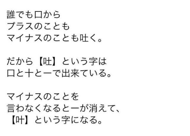 Belajar Kanji Jepang