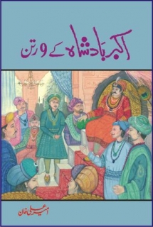 Jannat Ke Pattay Xiii By Nimra Ahmed Urdu Novels By Nimra Ahmed