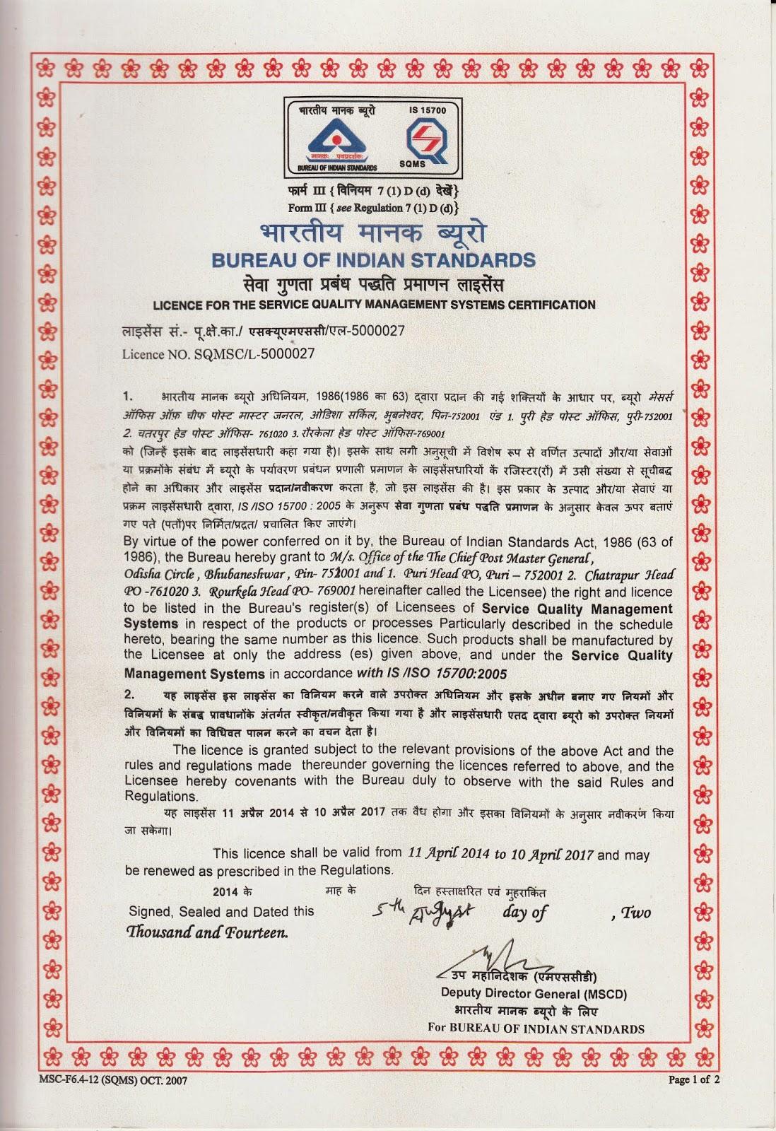 All india association of ips and asps odisha circle for Bureau licence