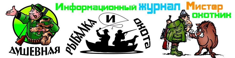 """Мистер охотник"" - журнал про охоту и рыбалку"