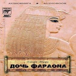 Дочь фараона. Георг Эберс — Слушать аудиокнигу онлайн