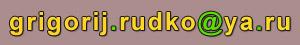 """Моя почта: """"grigorij"""" и """"rudko"""" разделены точкой"""