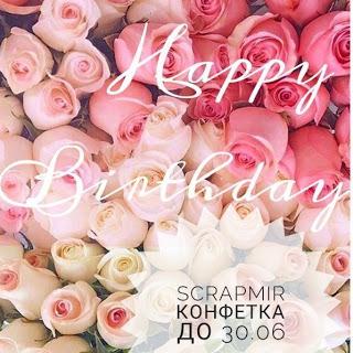 С днём рождения, ScrapMir! +КОНФЕТКА