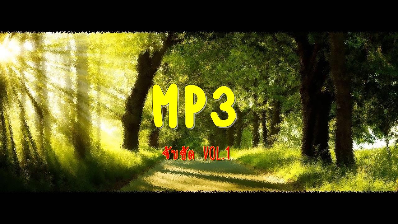 Download [Mp3]-[Hit Music] จับยัด VOL.1 รวม 108 เพลงสตริงใหม่ยอดฮิต เรียงแทร็คอย่างมีศิลป์ บิทเรทระดับ @192-320Kbps 4shared By Pleng-mun.com
