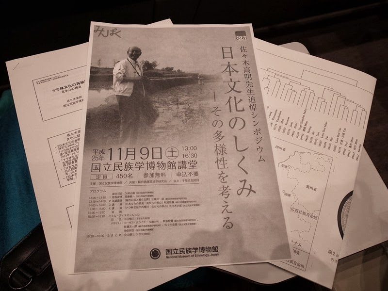 japanese papers research