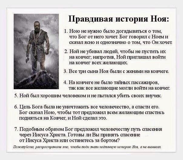 Голливуд Ной