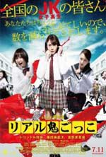 Riaru Onigokko (Tag) (2015) DVD-S Subtitulados