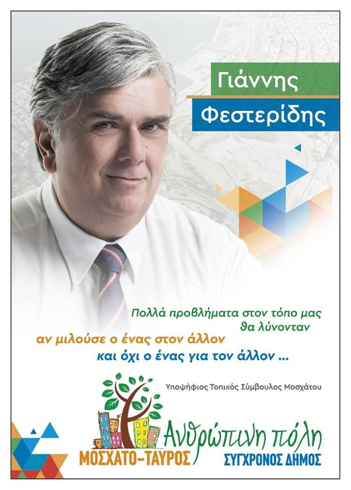 Φεστερίδης Γιάννης:Yποψήφιος Τοπικός  Σύμβουλος Μοσχάτου