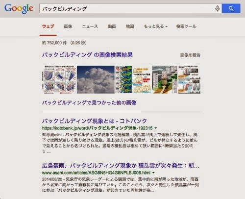 バックビルディング-Google検索結果