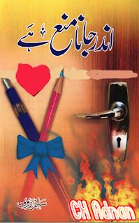 Andar jana Manna Ha pdf urdu Book