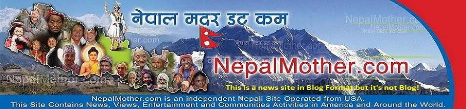 नेपाल मदर डट कम  (www.NepalMother.com)