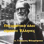 Πρωτ. Γεώργιος Φλωρόφσκυ