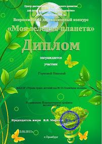 """Дипломы Всероссийского конкурса """"Моя зеленая планета""""!"""