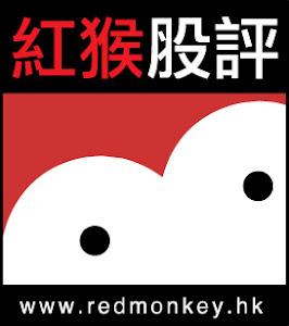 紅猴股評 (按圖瀏覽)