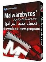 [ ������ ����� ] ����� ��� ����� ������ ������� Malwarebytes Anti-Malware