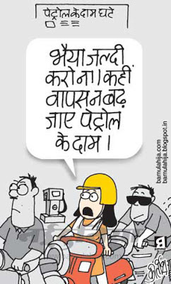 petrol price hike, Petrol Rates, petrolium, common man cartoon, inflation cartoon
