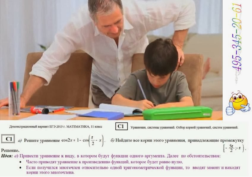 в1 математика видео уроки
