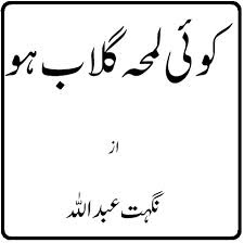koi Lamha Gulab Ho By Nighat Abdullah complete in pdf