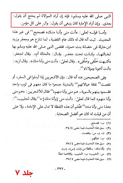 Menhaj+al-Sunna+Ibn+Taimiyya2Vol7.jpg