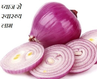 प्याज का औषधीय प्रयोग | Health Benefits with Onion | Pyaj Khane se labh