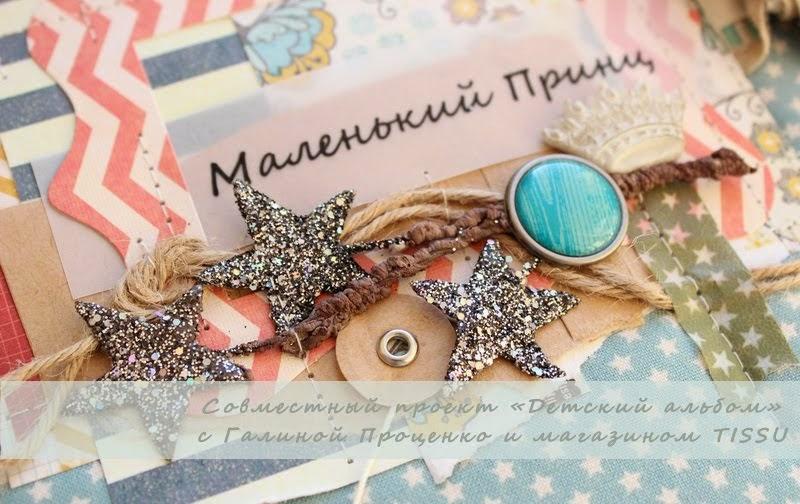 """СП """"Детский тематический альбом"""" с Галиной Проценко"""