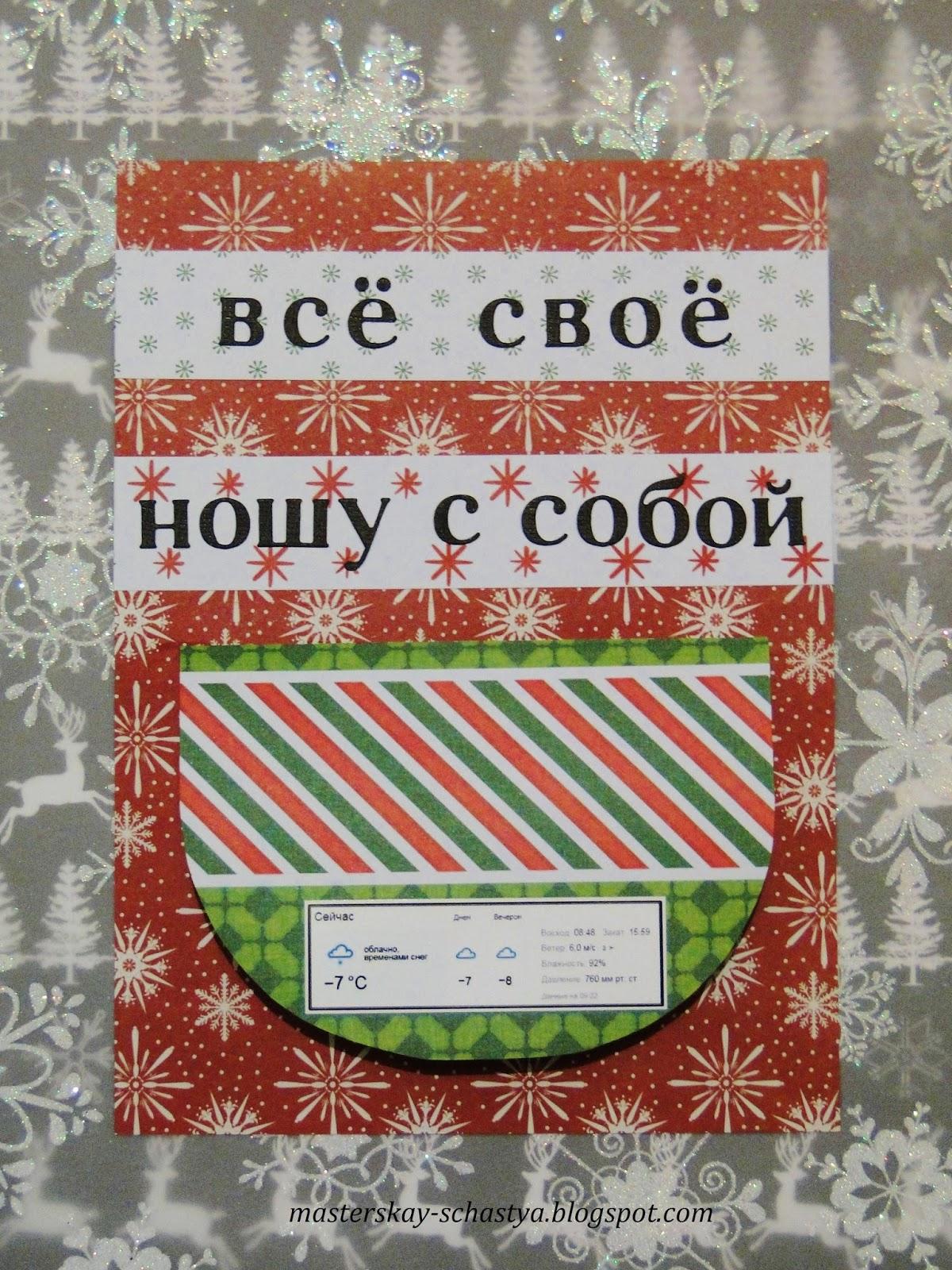 http://masterskay-schastya.blogspot.com/2014/12/december-daily-17.html