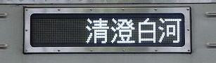 東京メトロ半蔵門線 田園都市線 各停 清澄白河行き6 2000系